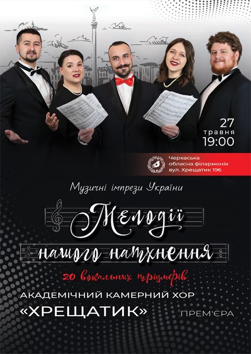 """Афіша концерту """"Мелодії нашого натхнення"""""""